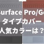 Surface Pro Go タイプカバー 色 人気