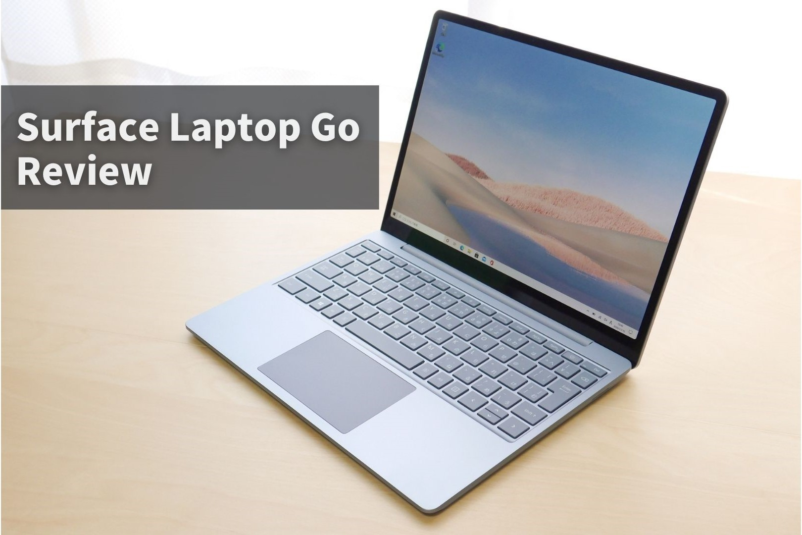 Surface Laptop Go 実機レビュー