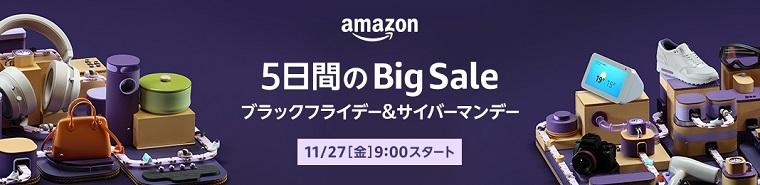 amazon black friday big sale