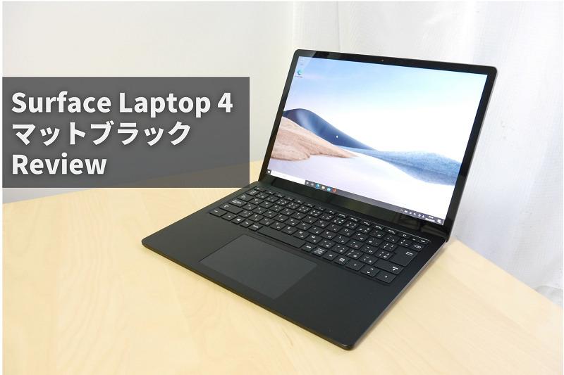 Surface Laptop 4 レビュー マットブラック