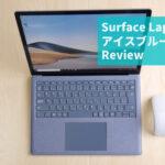 Surface Laptop 4 レビュー アイスブルー