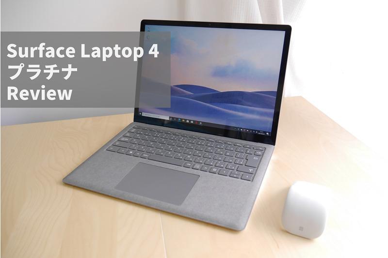 Surface Laptop 4 レビュー プラチナ