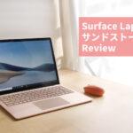 Surface Laptop 4 レビュー サンドストーン