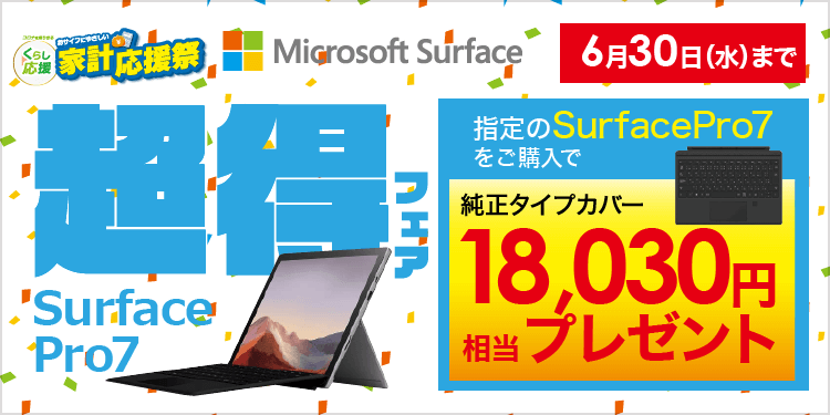 Surface Pro 7キーボード無料プレゼント