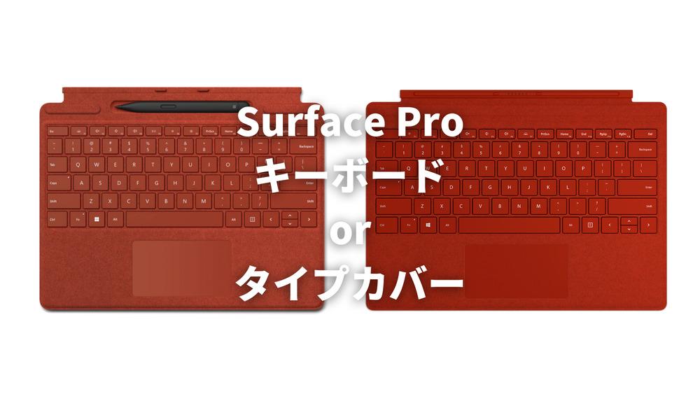 Surface Pro Signature キーボード タイプカバー 比較