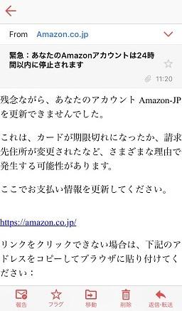 amazon メール 停止