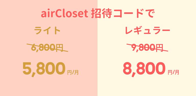 aircloset招待コード