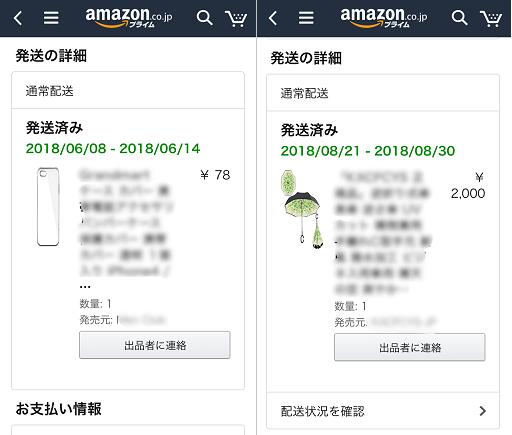 amazon 購入 履歴 流出