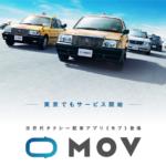 MOV タクシー配車