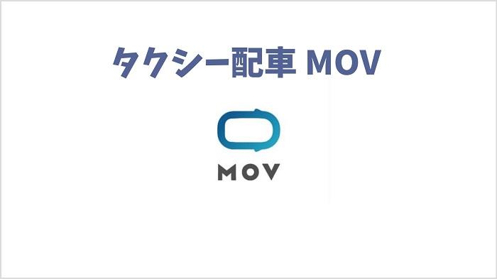 タクシー配車アプリ MOV モブ