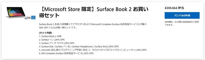 SurfaceBook2