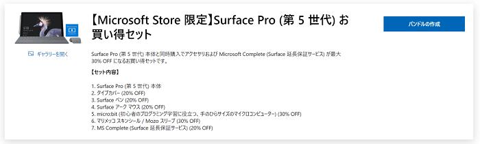 SufacePro5