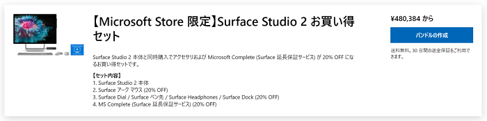 SUrfaceStudio2