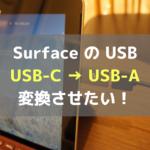 Surface USB Type-C