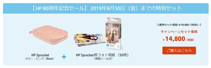 HP Sprocketキャンペーン