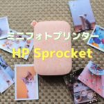 HP Sprocketイメージ