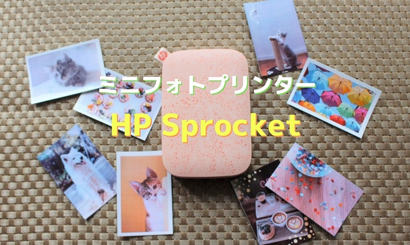 HP Sprocketイメージ