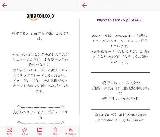 Amazon システムアップグレード通知