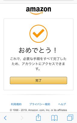 Amazon フィッシング
