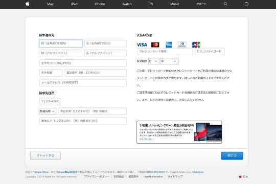 Apple ID フィッシング
