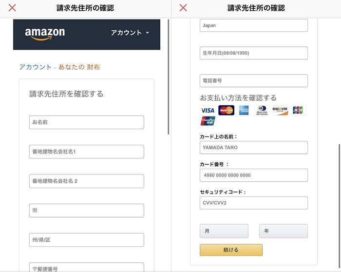 Amazonプライム 詐欺メール