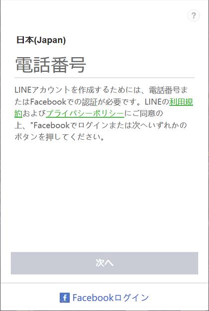LINEにご登録のアカウント フィッシング