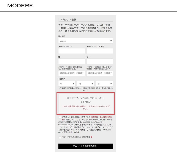 MODERE新規登録画面