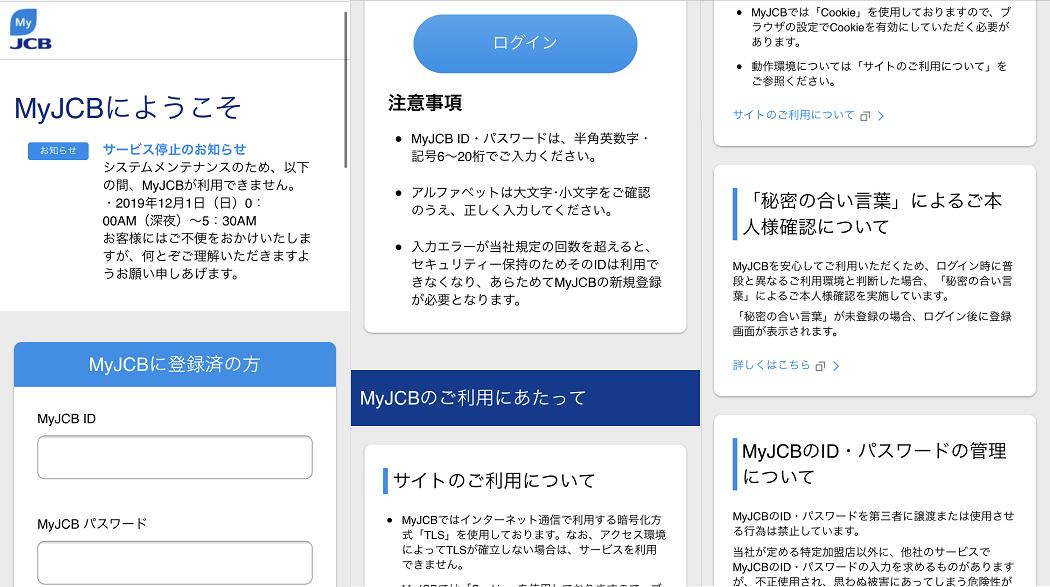 MyJCBカードダイレクト フィッシングメール