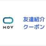 MOV キャンペーンコード