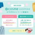 aircloset @cosme コラボキャンペーン