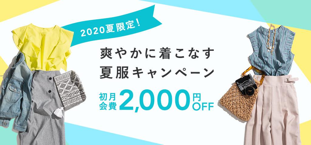 aircloset夏服キャンペーン