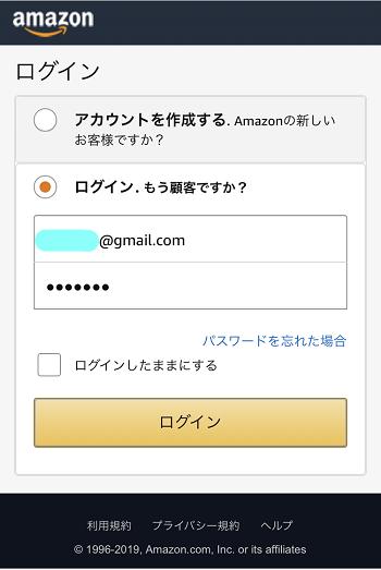 Amazon あなたの答えを待って 詐欺 フィッシングメール