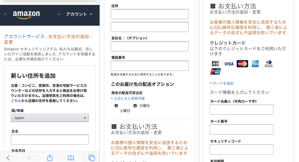 Amazon Pay 詐欺メール