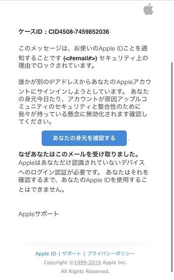 Apple 詐欺メール