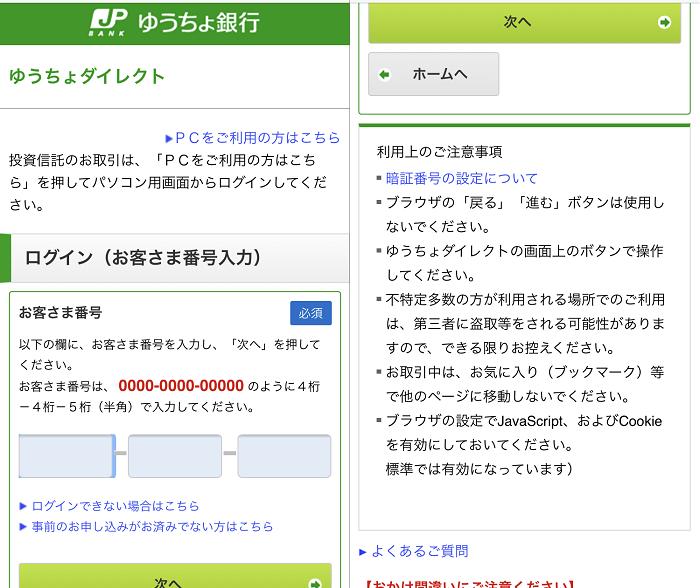 ゆうちょ銀行 詐欺メール