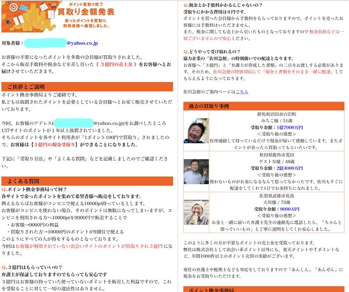 佐川急便 フィッシングメール