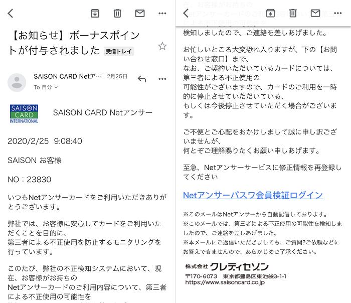 SAISON CARD Netアンサー 詐欺