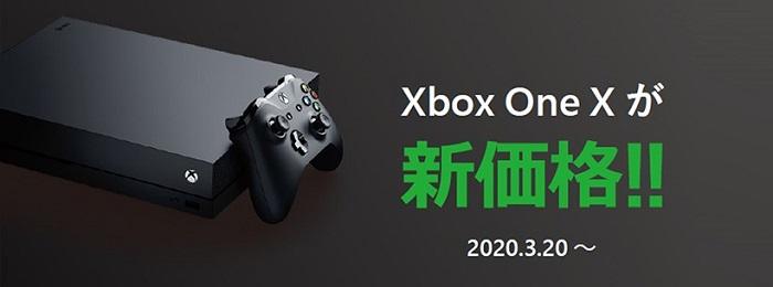 Xbox One X 新価格