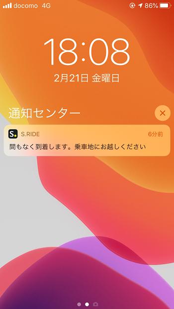 S.RIDE 使い方 レビュー