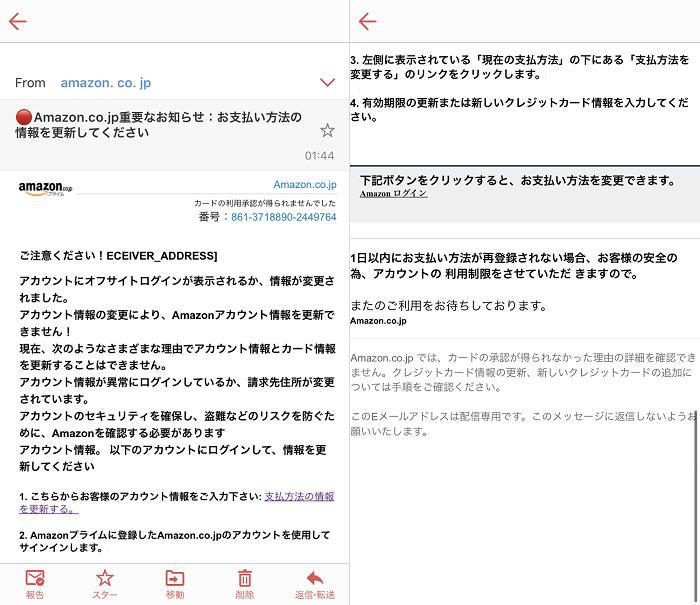 ください お 更新 な し て jp の 情報 を co 重要 amazon お知らせ 方法 支払い Amazonプライムから「お支払い方法の情報を更新して下さい」という