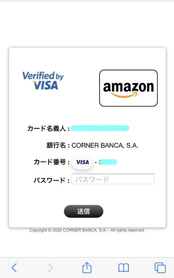Amazon 詐欺メール