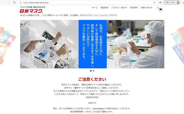 日本マスクオンラインショッピング