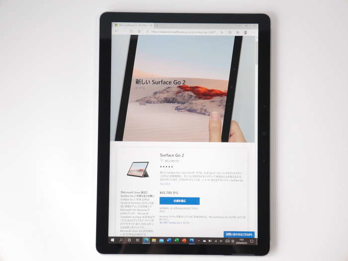 Surface Go 2 LTE 実機 比較 レビュー
