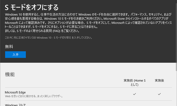 Surface Go 2 S モード