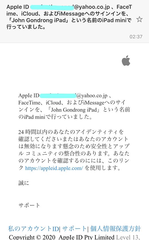 Apple ID John Gondrong iPad 詐欺メール