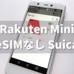 Rakuten Mini Suica レビュー