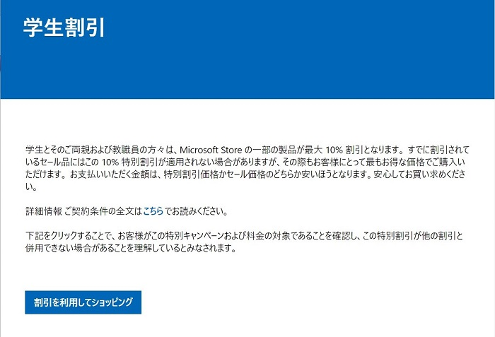 Surface 学生割引キャンペーン