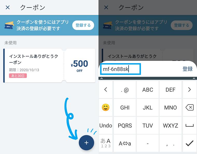 GO タクシー クーポン登録