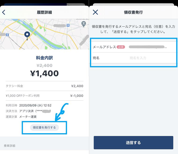 GO タクシー 配車アプリ 領収書