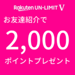 Rakuten UN-LIMIT 紹介キャンペーン
